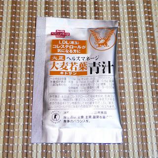 大正ヘルスマネージ  大麦若葉キトサン青汁  LDL(悪玉コレステロールが気になる方に)