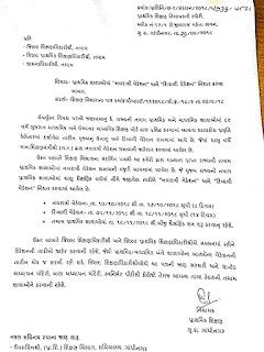 प्राइमरी विद्यालयों में  नवरात्रि और दीपावली का वेकेशन घोषित करने हेतु नियामक सर का पत्र