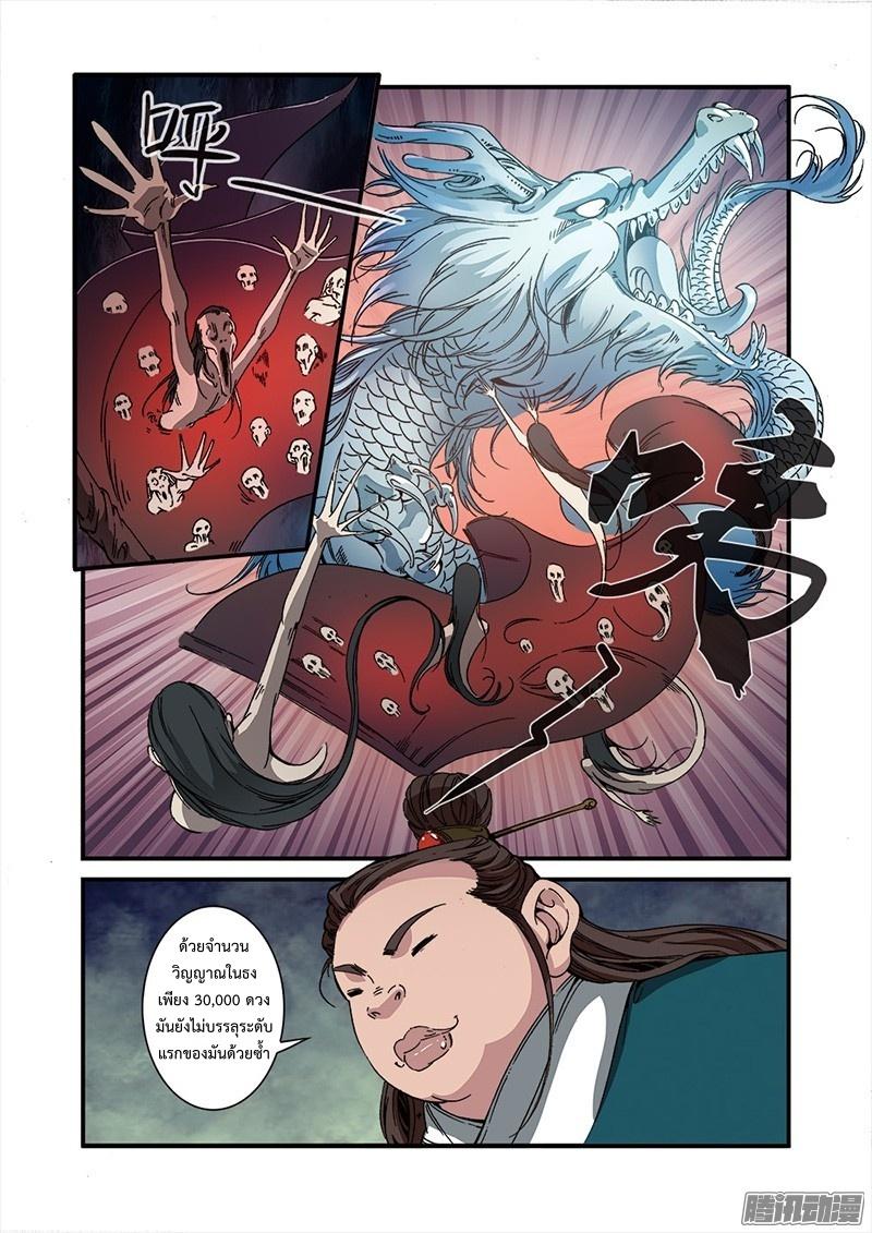 อ่านการ์ตูน Xian Ni 54 ภาพที่ 10