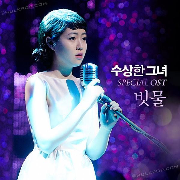 [Single] Shim Eun Kyung – Raindrop (Miss Granny OST)