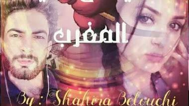 قصة شيطان في المغرب
