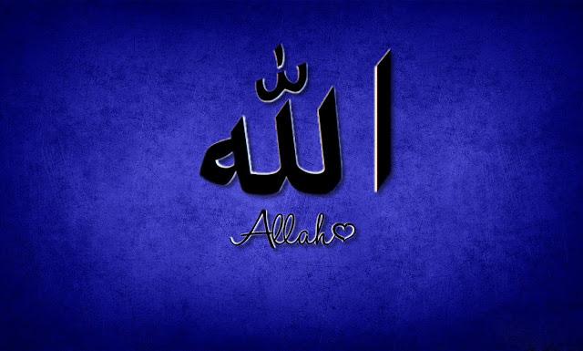 خلفيات عالية الجودة لفظ الجلالة  لكلمة الله جل جلاله 1.jpg
