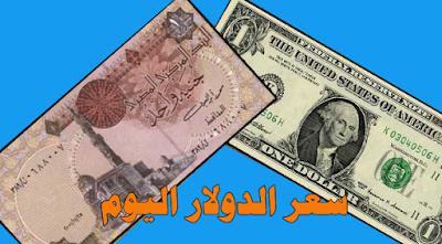 سعر الدولار اليوم الاثنين 21/8/2017 في مصر