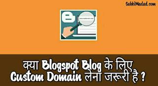 Kya Blogspot Blog Ke Liye Custom Domain Lena Jaruri Hai