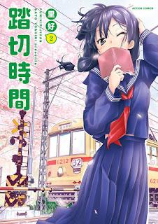"""Confirmada la adaptación anime del manga """"Fumikiri Jikan"""" de Yoshimi Sato"""