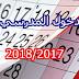 تاريخ الدخول المدرسي الجديد 2018/2017