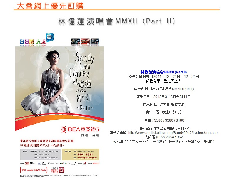 sandy and me: 優先訂購林憶蓮演唱會MMXII (Part II)