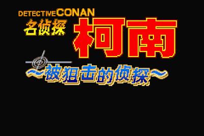 【GBA】名偵探柯南:被狙擊的偵探+攻略劇情,經典解謎系列遊戲!