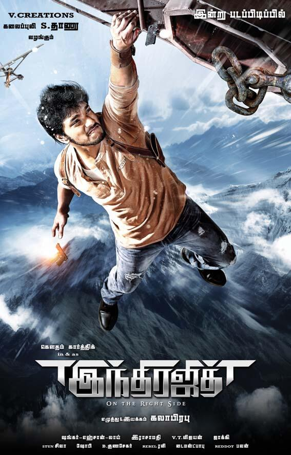 Indrajith 2017 Dual Audio 720p UNCUT HDRip [Hindi – Tamil] ESubs Free Download