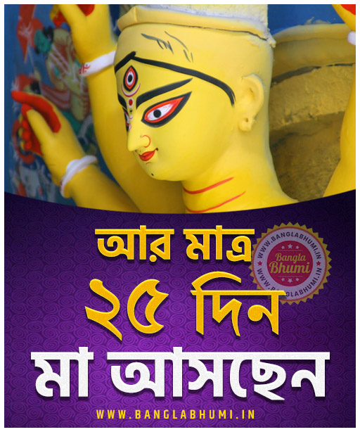 Maa Asche 25 Days Left, Maa Asche Bengali Wallpaper