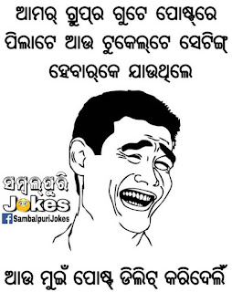 kancha sambalpuri jokes images