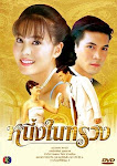 Tình Vô Tận - Nueng Nai Suang