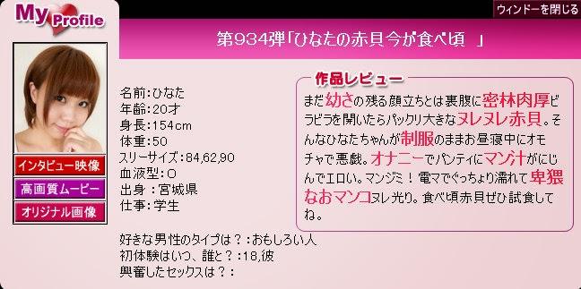 Pacific Girls No.934 Hinata 09230