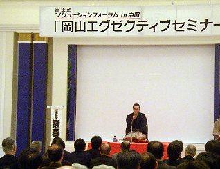 三遊亭楽春講演会 「顧客満足講演会、落語に学ぶカスタマーサービス」の風景。
