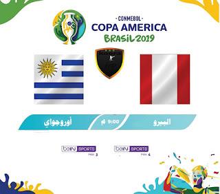 مشاهدة مبارة أوروجواي و بيرو بث مباشر 29-6-2019 كوبا أمريكا 2019