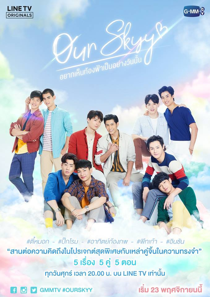 Download Our Skyy The Series Subtitle Indonesia + Engsub
