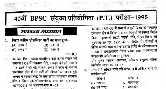 40th BPSC Bihar Public Service Commision 1995 Solved Previous Year Question Paper PDF | 40 वी B.P.S.C. संयुक्त प्रतियोगिता ( P.T.) परीक्षा – 1995 SOLVED PAPER PDF