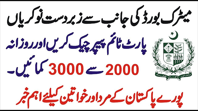 Metric Board Paper Checking Jobs 2020 Apply Now