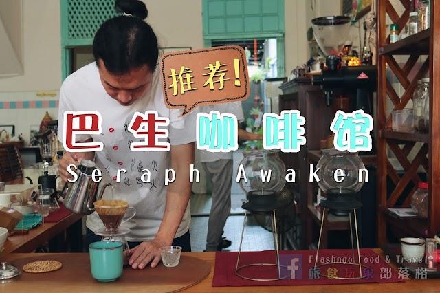 【巴生 Klang 小旅吃记】大红花咖啡 Seraph Awaken Cafe