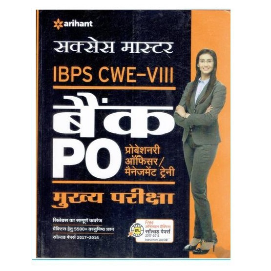 Arihant Success Master IBPS CWE-VIII Bank PO/MT Mukhya Praiksha [Hindi Edition]