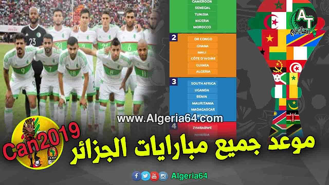 موعد مباريات المنتخب الجزائري و الفرق المنافسة في كأس افريقيا 2019 !