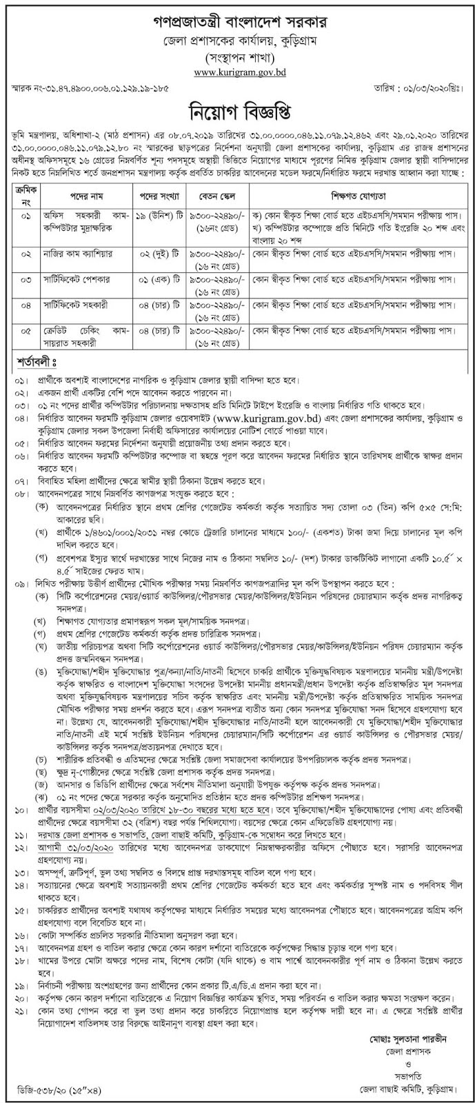DC Office Kurigram Job Circular 2020