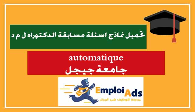 تحميل نماذج اسئلة مسابقة الدكتوراه ل م د تخصص automatique جامعة جيجل