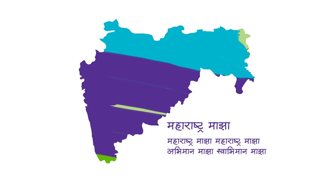महाराष्ट्र माझा - मराठी कविता | Maharashtra Majha - Marathi Kavita