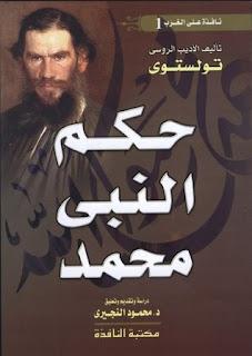حكم النبي محمد - ليو تولستوي
