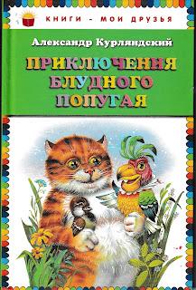 """Александр Курляндский """"Приключения блудного попугая"""""""