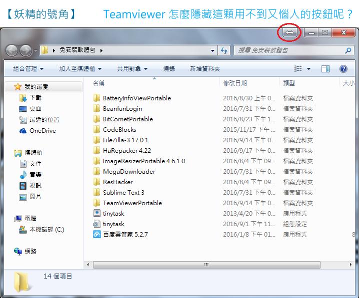 Image%2B001 - [教學] 如何關閉 Teamviewer 開啟時,視窗右上角多出的 Quick Connect 按鈕?