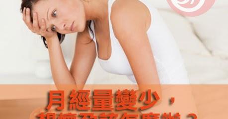 月經量變少想懷孕該怎麼辦? - 黃體素女性專家-書報達人