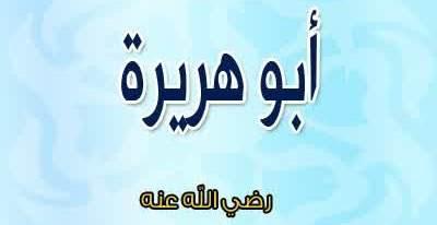 Abu Hurairah – Periwayat Hadis Terbanyak