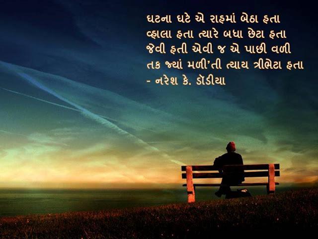 Ghatna Ghate Ae Raah Ma Betha Hata Muktak By Naresh K. Dodia