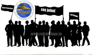 رأس الجبل:وقفة إحتجاجية سلمية يوم الأحد الساعة 10 للمطالبة بإنشاء مقر للحماية و حملة مكافحة المخدرات