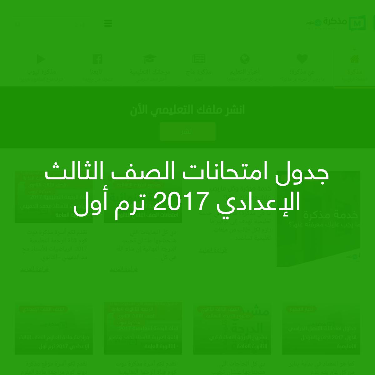 جدول امتحانات الصف الثالث الإعدادي 2017 ترم أول