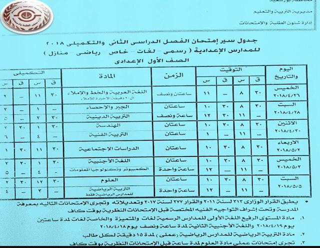 بالصور جدول امتحانات الشهادة الاعدادية 2018 بمحافظة بورسعيد أخر العام (للصف الاول والثانى والثالث الاعدادى)