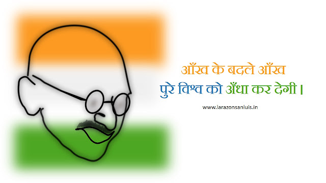 mahatma-gandhi-quotes-in-hindi-me