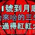 6月1號到月底,要啥來啥的三大生肖,日子過得紅紅火火!