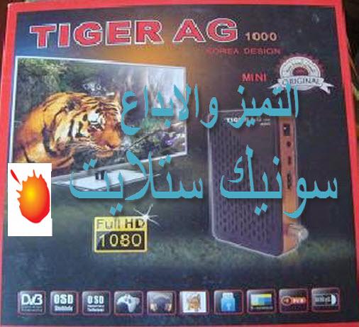 سوفت وير فلاشة مسحوبه تايجر TIGER AG 1000 HD MINI الدفعة الثانية