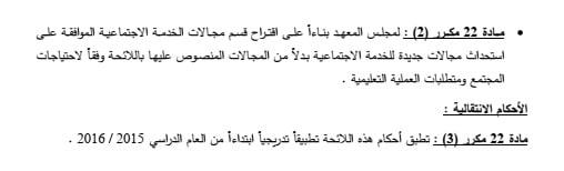 مواد معهد الخدمة الاجتماعية و مصاريف المعهد العالى للخدمة الاجتماعية بالاسكندرية