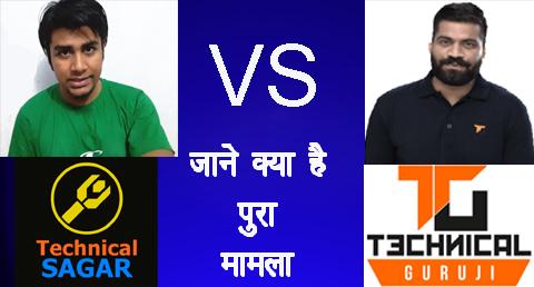 Technical Sagar Vs Technical Guruji - Pure Sabut ke Sath, गुरूजी सिर्फ पैसे के लिये विडियो बनाते है