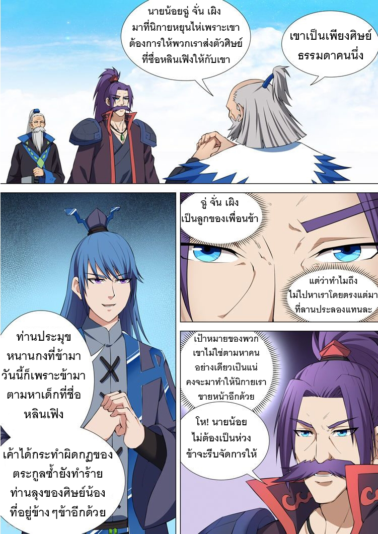 God of Martial Arts ตอนที่ 26 หน้า 7