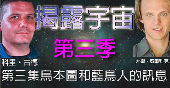 揭露宇宙 (Discover Cosmic Disclosure):第三季第三集:烏本圖和藍鳥人的訊息-第 1 部分