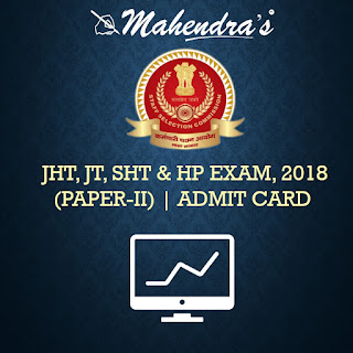 SSC | JHT, JT, SHT & HP EXAMINATION, 2018 (PAPER-II) | ADMIT CARD RELEASED