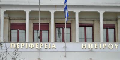 Συνεδριάζει αύριο η Οικονομική Επιτροπή της Περιφέρειας Ηπείρου