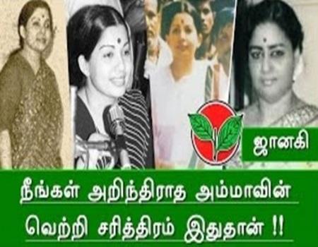 Neenga Arinthiraatha Ammaavin Vetri – Tamil Political News