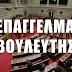 6 παροχές από τις οποίες ΔΕΝ εξαιρούνται οι Έλληνες Βουλευτές