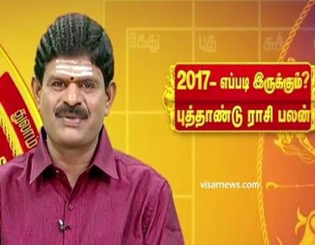 New Year Special 2017 Yeppadi Irukum 01-01-2017