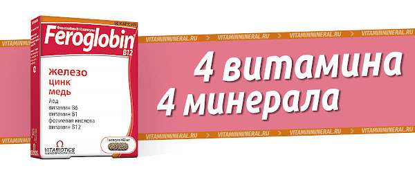 Фероглобин B12 капсулы
